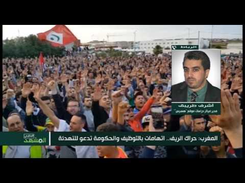 المغرب: حراك الريف.. اتهامات بالتوظيف والحكومة تدعو للتهدئة