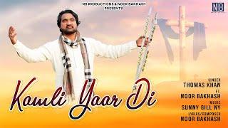 Kamli Yaar Di || Thomas Khan ft. Noor Bakhash || NB Productions