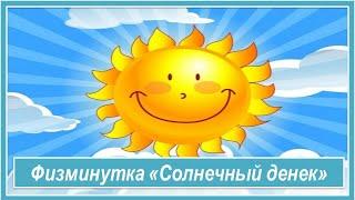 Физминутка для глаз «Солнечный денек»