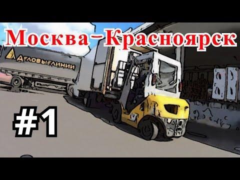 Москва-Красноярск #1