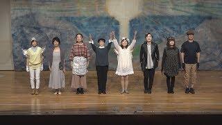 2017年6月25日に行われた茨城県南シニアミュージカル 第4回公演 「おや...