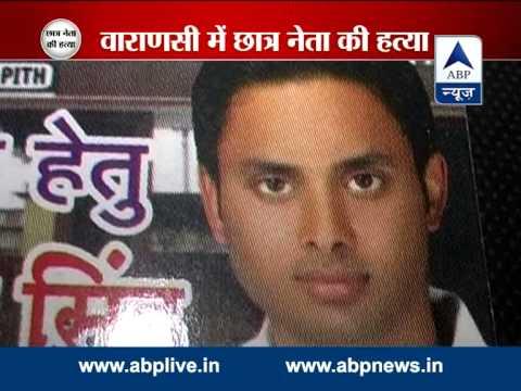 Download Student leader Abhishek Kumar Singh killed in Varanasi