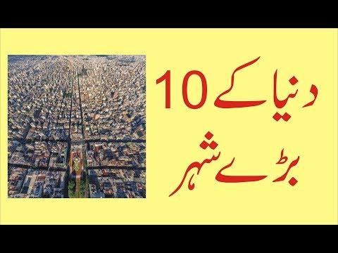 top ten (10) most populated cities in the world in Urdu ( Dunya ke 10 bare sheher )