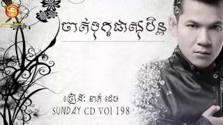 Jath Tuk Chea Sobern   ចាត់ទុកជាសុបិន្ត  ខាត់ ជេម Sunday CD Vol 198 khmer song