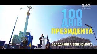 100 днів президента Володимира Зеленського