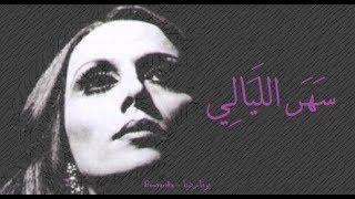 فيروز - سهر الليالي | Fairouz - Sahar layali