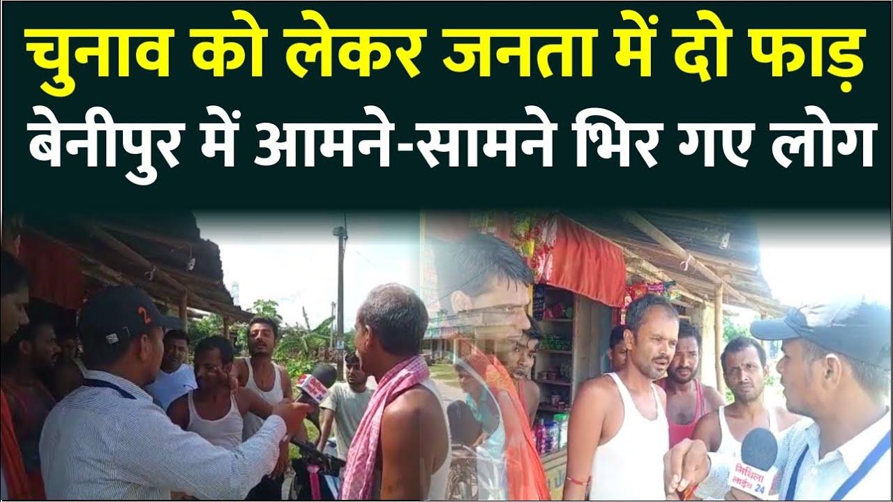 Download Darbhanga के बेनीपुर में पंचायत चुनाव को लेकर गर्म है माहौल   किस पंचायत में जनता हुई दो फाड़? देखिये