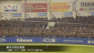 千葉ロッテマリーンズ 2017年度応援歌メドレー(開幕版) thumbnail