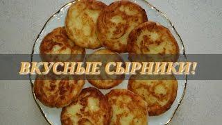 Как приготовить сырники/вкусные сырники/рецепты