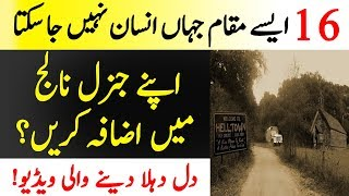 16 Places That You Are Not Allowed To Visit | Islamic Solution