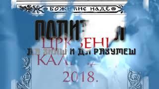 Poklon u Politici: Crkveni kalendar za 2018. godinu