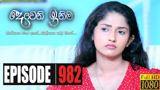 Deweni Inima | Episode 982 12th January 2021 Thumbnail