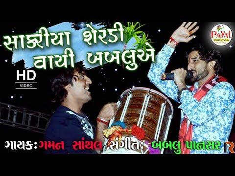 સાકરીયા શેરડી વાયી બબલુએ || Gaman Santhal 2017 New Song