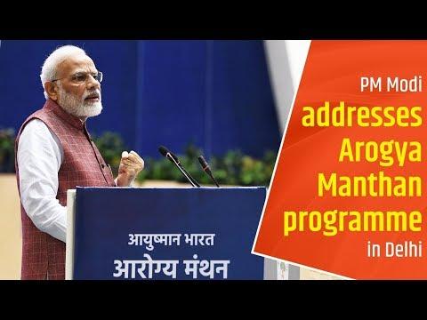 PM Modi addresses Arogya Manthan programme in Delhi