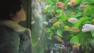 [VLOG]#6 육아   브이로그   롯데월드몰   아…