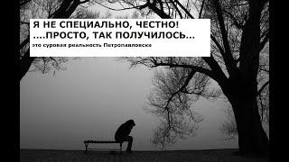 САМОЕ ДЕПРЕССИВНОЕ ВИДЕО О ПЕТРОПАВЛОВСКЕ (29 ОКТ.2019)