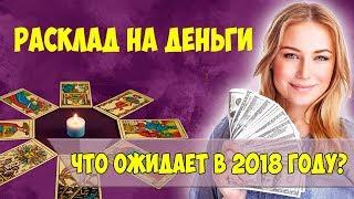 Что ожидает в деньгах в 2018 году? | Исполнение желания на удачу в финансах | Ольга Герасимова