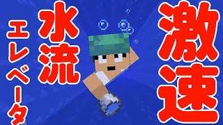 【カズクラ】激速!限界高度水流エレベーター作ってみた!マイクラ実況 PART301