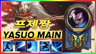 프제짱 Yasuo Montage - Best Yasuo KR - KR Master Yasuo Main