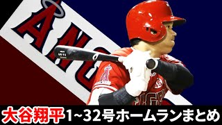 【大谷翔平】1~32号ホームラン丸ごとオオタニサン【2021】日本人シーズン最多ホームラン記念