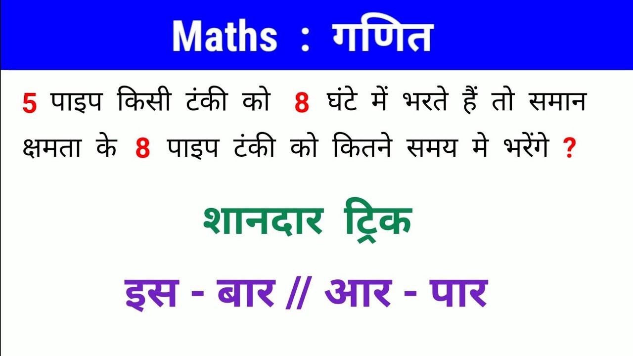Maths : गणित // Mind Blowing Trick // रेलवे, NTPC, SSC, UPSC, UPSSSC, UPSI, CPO, CSAT, MTS, TIER - 1