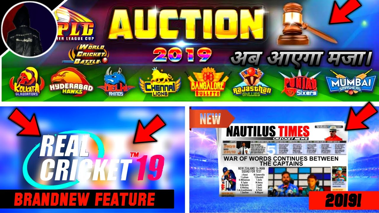 🔥अब आएगा मजा। Real Cricket 19™ New Feature Screenshot | WCB Ipl Auction  Update New Post