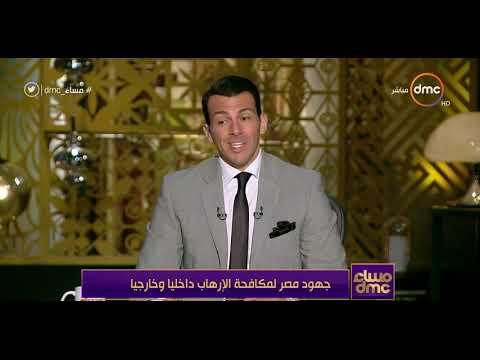 مساء dmc - جهود مصر لمكافحة الإرهاب داخليا وخارجيا