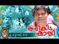 തരികിട ഷാജി | Pashanam Shaji Latest Comedy | Malayalam Comedy Show 2015 New video