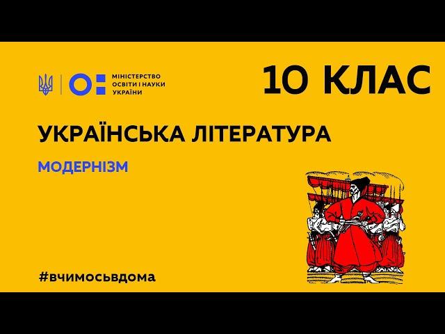 10 клас. Українська література. Модернізм (Тиж.1:ВТ)