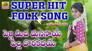 Pelli Midha Manasaye Pilla DorakaDaye   Shankar Babu Folk Songs   Latest Folk Songs   Telangana Folk