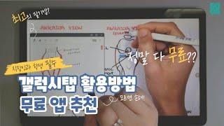 무료 갤럭시탭 필기앱  XODO & 삼성노트 활…
