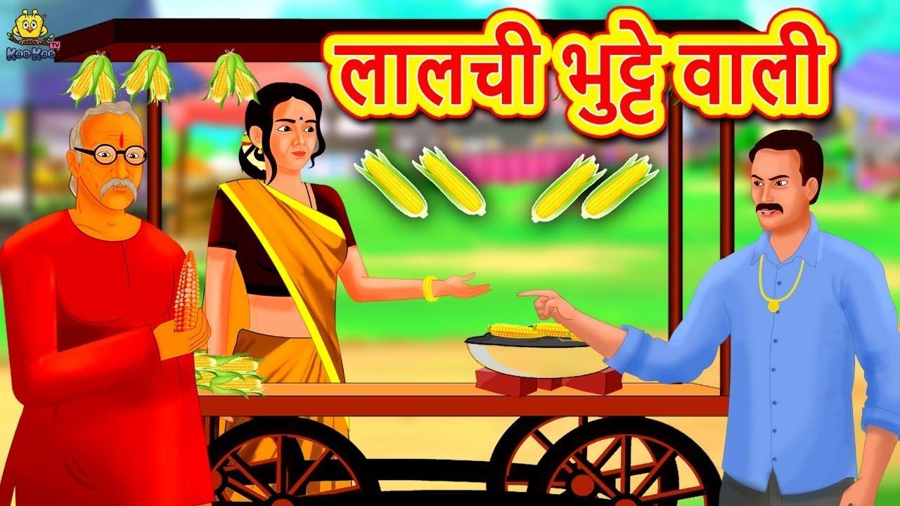 लालची भुट्टे वाली - Hindi Kahaniya for Kids   Stories for Kids   Moral  Stories   Hindi Fairy Tales