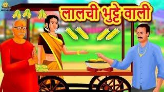 लालची भुट्टे वाली - Hindi Kahaniya | Bedtime Moral Stories | Hindi Fairy Tales | Koo Koo TV