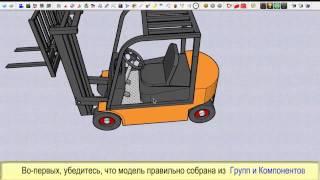 Animator Бета - Урок  1 - Подготовка модели