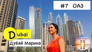 ДУБАЙ МАРИНА - лучшее место в Дубае! Экскурсия от Big Bus Tour Dubai. ОТДЫХ В ОАЭ 2017 VLOG