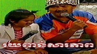 Khmer comedy 2013  Roy Porn Sara Pheap