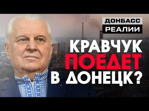 Как Леонид Кравчук