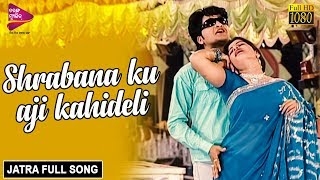 Shrabana Ku Aji Kahideli   Official Full Video   Odisha Sundari Padisa Jhia - Odia Jatra