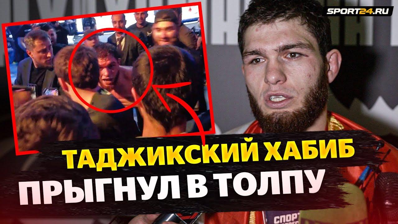 БЕЗУМНЫЙ ПРЫЖОК В ТОЛПУ в стиле Хабиба / Нурулло Алиев после победы / Дальше – UFC?
