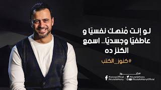 لو إنت مُنهك نفسيًا وعاطفيًا وجسديًا.. اسمع الكنز ده - مصطفى حسني