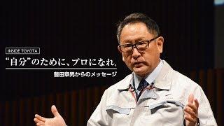 """INSIDE TOYOTA #1 豊田章男からのメッセージ ~""""自分""""のためにプロになれ!~"""