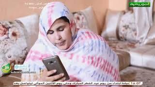 مسلسل جمل الدهر - الحلقة الأخيرة - قناة الموريتانية