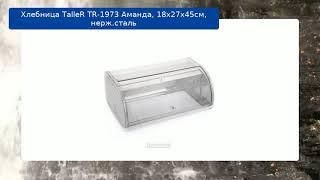 Хлебница TalleR TR-1973 Аманда, 18х27х45см, нерж.сталь обзор