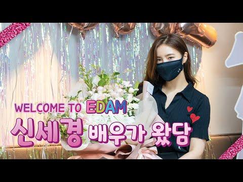 [신세경] WELCOME TO EDAM! 신세경 배우가 왔담!
