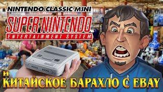 обзор Nintendo Classic snes mini и КОНКУРС!
