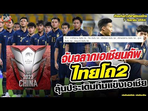 """เที่ยงทันข่าวกีฬาบอลไทย ทีมชาติไทย โถ 2 จับแบ่งสาย """"เอเชียนคัพ 2023"""""""