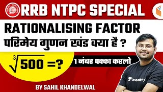 RRB NTPC Special | Maths Rationalising Factor by Sahil Khandelwal