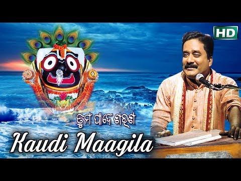KAUDI MAAGILA କଉଡି ମାଗିଲ    Album- Tuma Paade Sarana    Sarata Nayak    Sarthak Music
