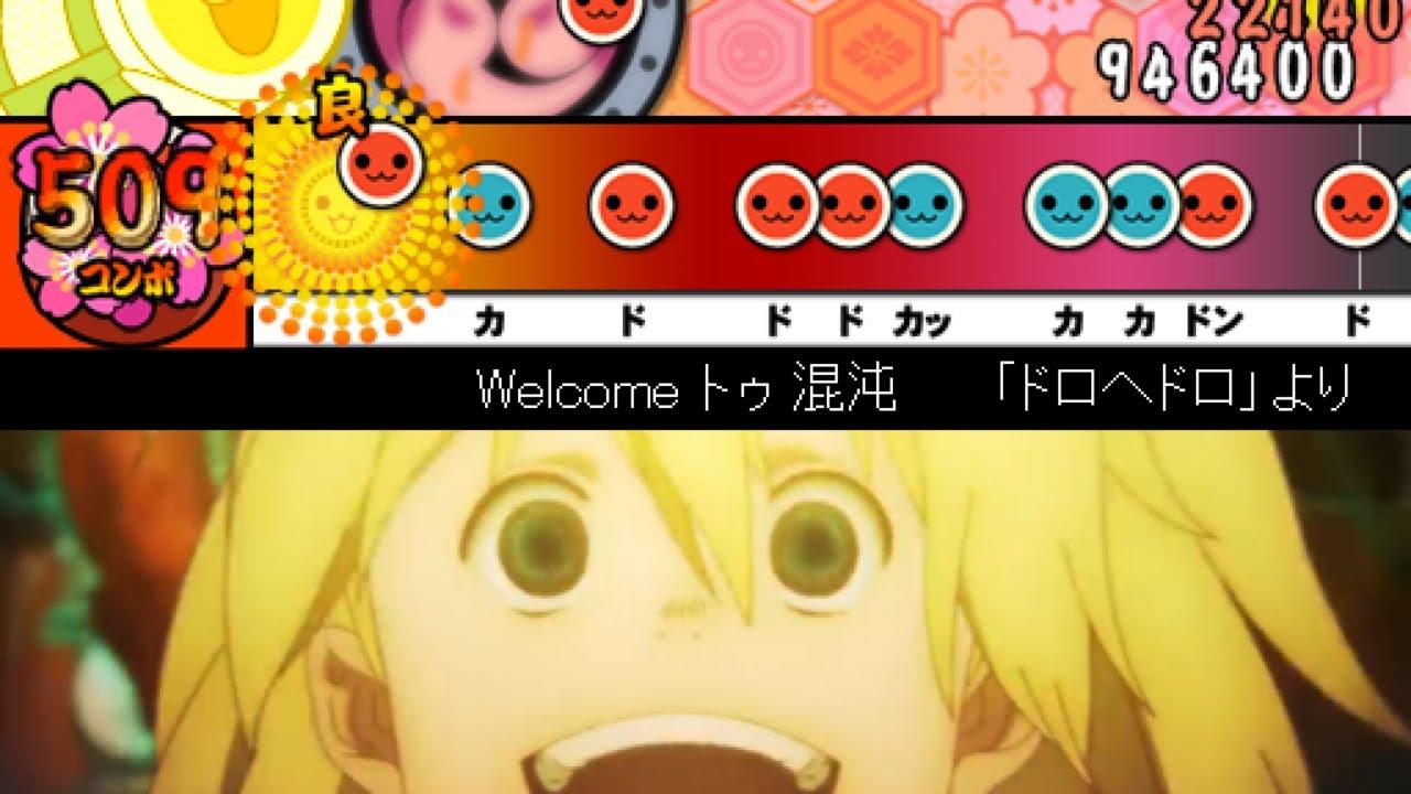 混沌 welcome トゥ