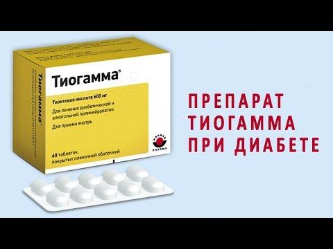 Препарат Тиогамма для диабетиков